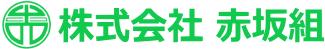 株式会社 赤坂組